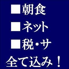 【2連泊】スペシャル料金★朝食付!空港に近いホテルはここ!