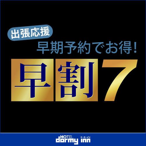 【早得】早期予約7日前プラン☆≪素泊り≫