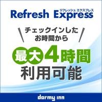 【デイユース/ポイント10倍】いつでも最大4時間利用可能 Refresh◆Express