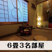 【当館1番人気!】定員3名様/6畳和室/禁煙