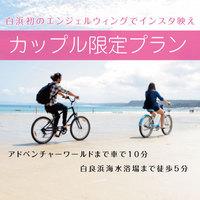 ◆カップルにおすすめ!《白良浜まで徒歩5分》■白浜初のエンジェルウィングでインスタ映え!