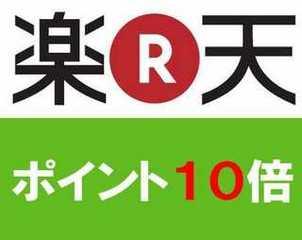 ★素泊まり★ポイント10倍プラン★