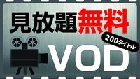 【素泊まり・連泊不可】期間限定・室数限定モニタープラン【アパ社長カレープレゼント】VOD全室無料