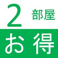 【期間限定】2部屋以上の予約でお得プラン☆