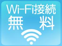 【早 割 7 +朝食】1週間以上先の予約をお得に●Wi-Fi無料●