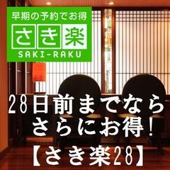 ◆さき楽28◆軽朝食サービス & 湯畑源泉かけ流しの宿【佳乃や 早割プラン】
