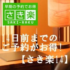 ◆さき楽14◆軽朝食サービス & 湯畑源泉かけ流しの宿【佳乃や 早割プラン】