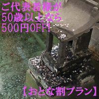 ◆50歳以上限定◆ご代表者様が50歳以上なら現金特価・500円OFF!【おとな割プラン】