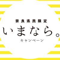 【奈良県民限定】お得にLocal Stay♪「いまなら。キャンペーン」対象〜1泊2食付きプラン