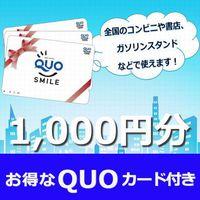 【2017年感謝】シンプルプランに【QUOカード1,000円】が付いた年末限定お得プラン!素泊まり