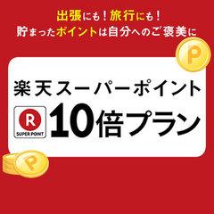 【楽天ポイント10倍】素泊まりプラン 〜ポイントユーザーにはGOOD!〜