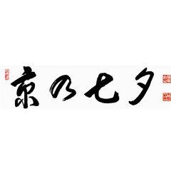 【京の夏の風物詩】最寄り会場へ徒歩5分で楽々♪幻想的な京都の夕べに願いを乗せて★特典付@8210円〜