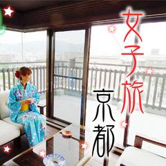 【女性限定】自分へのご褒美★京会席『北山』とスペシャルデザートでほっこり女子旅♪3大特典付!