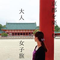 【女性限定】素敵な特典付*冬の京都を楽しむ。大人の女子旅*夕食は旅館でフレンチを