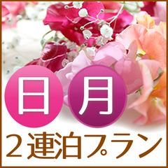 日・月限定連泊プラン★無料軽朝食付き♪