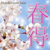 【春夏旅セール】スタンダードプラン♪【春休み】無料軽朝食付き♪