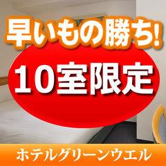 ☆無料軽朝食あり☆【室数限定!】特別プラン♪仙台駅西口徒歩3分