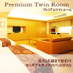 【当日限定】全室64平米以上!2名様のお部屋くつろぎプラン