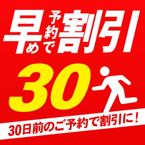 ☆【さき楽30】スタンダード 花プラン