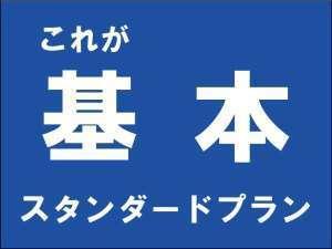 【大阪駅・西梅田駅から1駅】スタンダードプラン♪【健康朝食無料♪大阪駅バスからも♪】