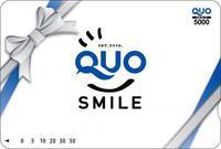 【出張応援】(素泊まり)5000円分のQUOカード付き