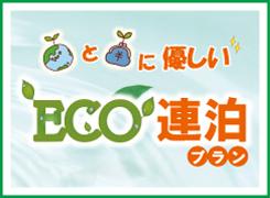 【ECO連泊】清掃不要で地球にやさしい【新潟市の繁華街古町 徒歩0分】【駐車場無料】