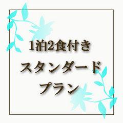 【2食付】水海道駅から徒歩約1分!大浴場あり、洗濯機・駐車場無料(現金特価)
