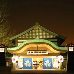 お台場で遊ぶなら『大江戸温泉物語』 あなたも江戸の町にタイムスリップ!11時OUT■
