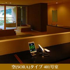 【クラブフロア・空】露天風呂付客室(114-120平米)禁煙