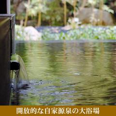 箱根の【露天風呂付き客室】で1泊朝食付〜愛しい朝♪かぐや姫プラン