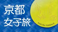【女性限定】京都女子旅☆・゜・。・。ほろよい日本酒テイスティングセット☆朝食付き・゜・。・。☆