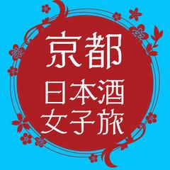 【女性限定】京都女子旅☆・゜・。・。初めての日本酒テイスティングセット&朝食付き☆・゜・。・