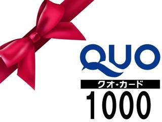 【QUOカード¥1,000付き】お得なビジネスプラン♪