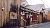 【2食付】『月の蔵人』豆腐・湯葉料理〜周辺は情緒溢れる酒蔵の街並み〜※片道タクシー付