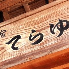 【スタンダード】 ようこそ野沢温泉♪ てらゆの基本プラン 【一泊二食】【温泉】