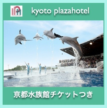 【京都水族館へ行こう!】チケットつき ★★ホテルから徒歩圏内の動物ふれあいスポット★★
