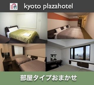 【新館・禁煙】部屋タイプはホテルおまかせ