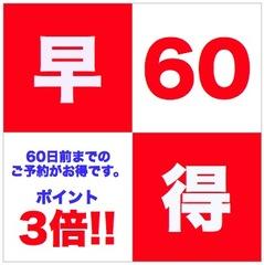 【さき楽】★ポイント3倍★60日前までのご予約で☆朝食無料☆大浴場あり(深夜1時まで!)★