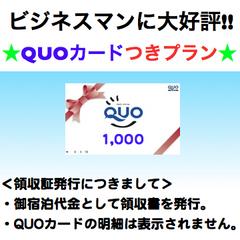 QUOカード1000円券付きプラン♪朝食無料サービス★大浴場あり(深夜1時まで!)