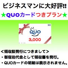 QUOカード3000円券付きプラン♪朝食無料サービス☆大浴場あり(深夜1時まで)