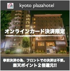 【カード決済】京都プラザホテル新館・ダブル☆
