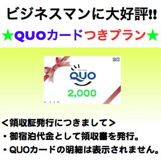 QUOカード2000円券付きプラン♪朝食無料サービス★大浴場あり(深夜1時まで!)