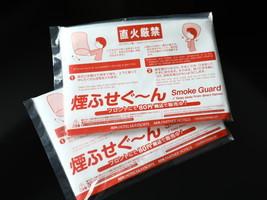 ■煙ふせぐ〜ん(Smoke Guard)
