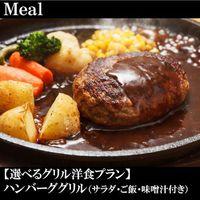 【リーズナブル】今夜は洋食気分♪選べるグリル定食プラン