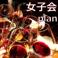 【平日限定☆女子会プラン】3名様以上で神戸ワインボトルプレゼント!お夕食はバルメニューよりチョイス!