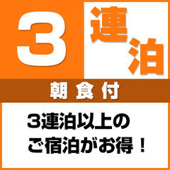 【エコプラン③】3〜6連泊だとお得です!≪無料!朝食&ワンドリンク☆生ビールあり!≫