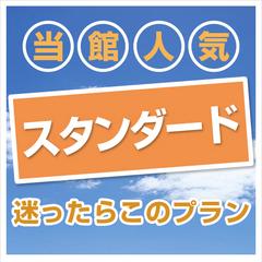 【期間限定】シングル3000円〜!スタンダード掛川ステイ≪朝食無料・ベッド幅140cm≫
