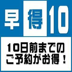 【早割10】10日前ご予約で特別割引プラン!≪無料!朝食&ワンドリンク☆生ビールあり!≫