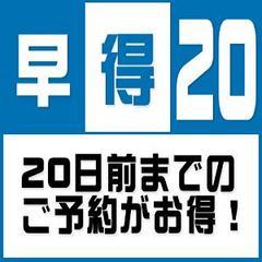 【早割20】20日前ご予約で特別割引プラン!≪無料!朝食&ワンドリンク☆生ビールあり!≫
