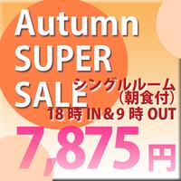 【セール/朝食付】オータムセール♪♪最安値シングル7,875円〜エコノミーダブル1名5,875円〜
